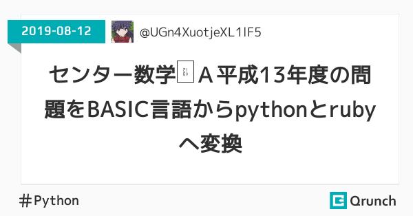 センター数学ⅠA平成13年度の問題をBASIC言語からpythonとrubyへ変換