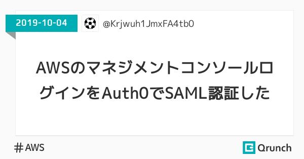 AWSのマネジメントコンソールログインをAuth0でSAML認証した