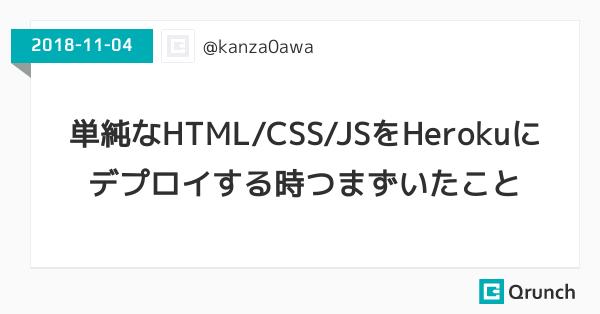 単純なHTML/CSS/JSをHerokuにデプロイする時つまずいたこと