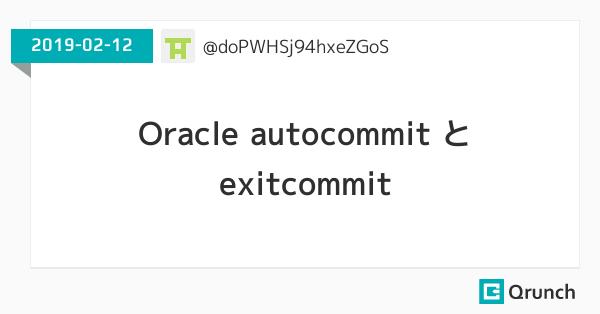 Oracle autocommit と exitcommit