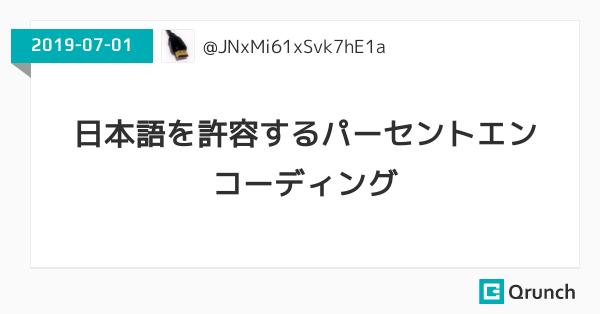 日本語を許容するパーセントエンコーディング