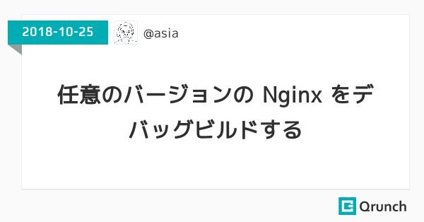 任意のバージョンの Nginx をデバッグビルドする