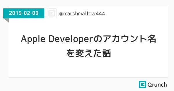 Apple Developerのアカウント名を変えた話