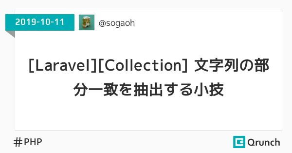 [Laravel][Collection] 文字列の部分一致を抽出する小技