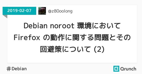 Debian noroot 環境において Firefox の動作に関する問題とその回避策について (2)