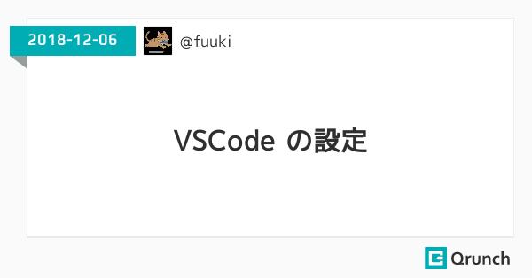 VSCode の設定