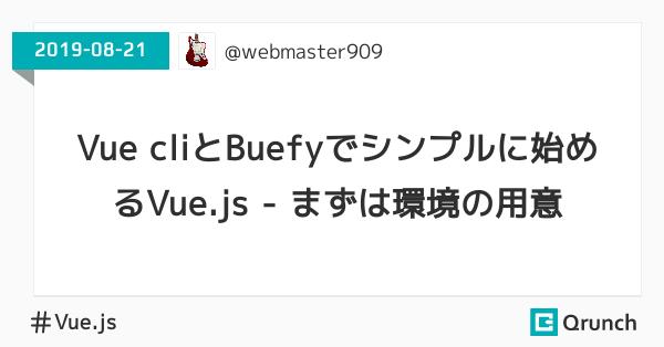 Vue cliとBuefyでシンプルに始めるVue.js - まずは環境の用意