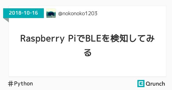 Raspberry PiでBLEを検知してみる