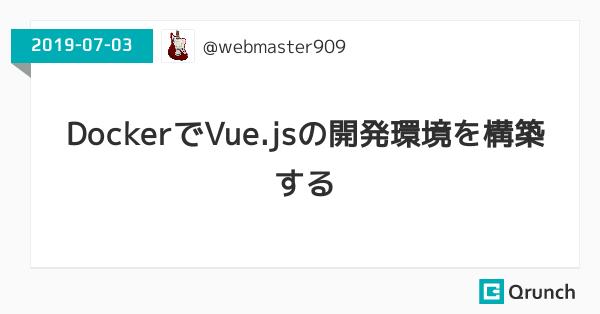DockerでVue.jsの開発環境を構築する