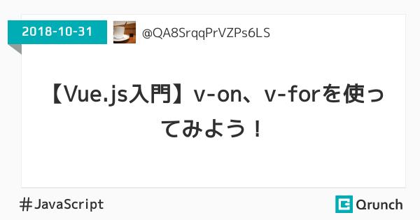 【Vue.js入門】v-on、v-forを使ってみよう!