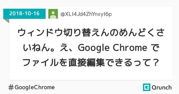 ウィンドウ切り替えんのめんどくさいねん。え、Google Chrome でファイルを直接編集できるって?