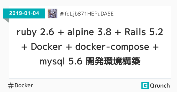 ruby 2.6 + alpine 3.8 + Rails 5.2 + Docker + docker-compose + mysql 5.6 開発環境構築