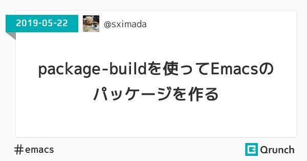 package-buildを使ってEmacsのパッケージを作る