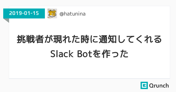 挑戦者が現れた時に通知してくれるSlack Botを作った