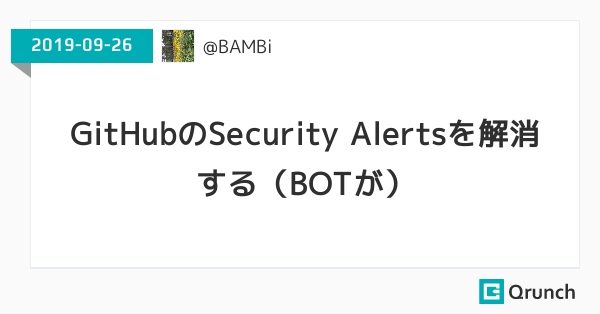 GitHubのSecurity Alertsを解消する(BOTが)