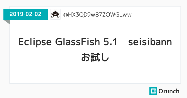 Eclipse GlassFish 5.1正式版お試し