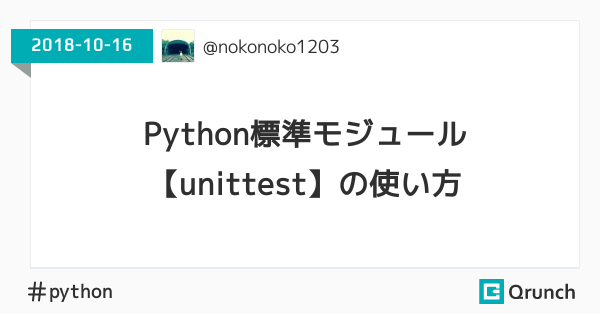 Python標準モジュール【unittest】の使い方