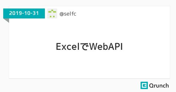ExcelでWebAPI