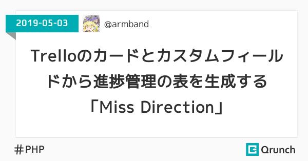 Trelloのカードとカスタムフィールドから進捗管理の表を生成する「Miss Direction」