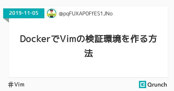 DockerでVimの検証環境を作る方法