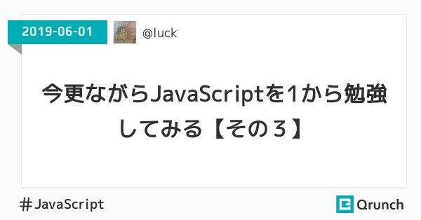 今更ながらJavaScriptを1から勉強してみる【その3】