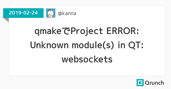 qmakeでProject ERROR: Unknown module(s) in QT: websockets