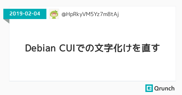 Debian CUIでの文字化けを直す