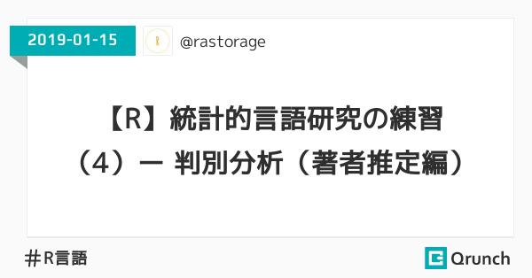 【R】統計的言語研究の練習(4)ー 判別分析(著者推定編)