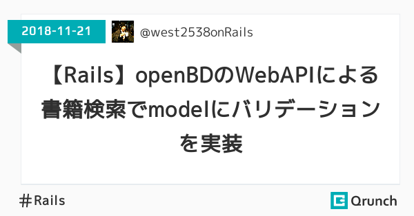 【Rails】openBDのWebAPIによる書籍検索でmodelにバリデーションを実装
