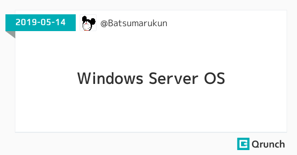 Windows Server OS