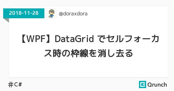 【WPF】DataGrid でセルフォーカス時の枠線を消し去る