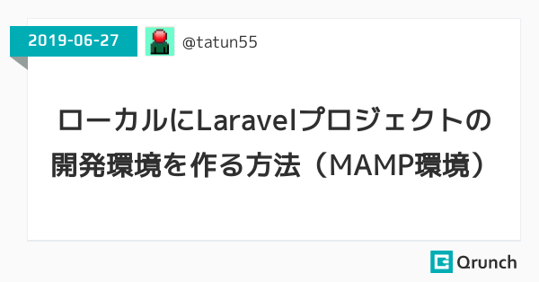 ローカルにLaravelプロジェクトの開発環境を作る方法(MAMP環境)