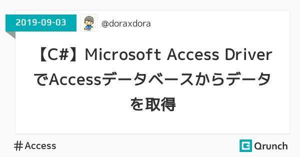 【C#】Microsoft Access Driver でAccessデータベースからデータを取得