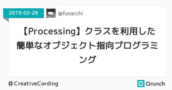 【Processing】クラスを利用した簡単なオブジェクト指向プログラミング