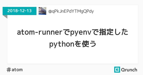 atom-runnerでpyenvで指定したpythonを使う