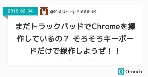 まだトラックパッドでChromeを操作しているの? そろそろキーボードだけで操作しようぜ!! Chromeを使い倒そう!!
