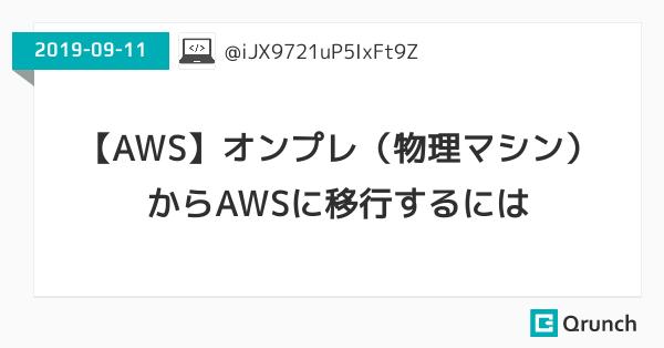 【AWS】オンプレ(物理マシン)からAWSに移行するには