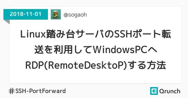 LinuxサーバへのSSHポート転送を利用してWindowsPCへRDP(RemoteDesktoP)する方法