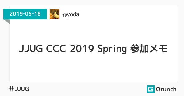 JJUG CCC 2019 Spring 参加レポート