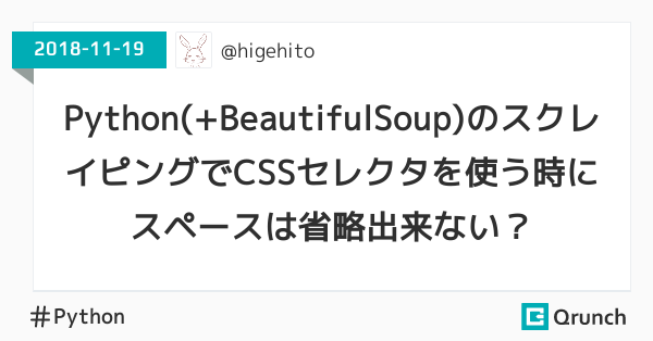 Python(+BeautifulSoup)のスクレイピングでCSSセレクタを使う時にスペースは省略出来ない?