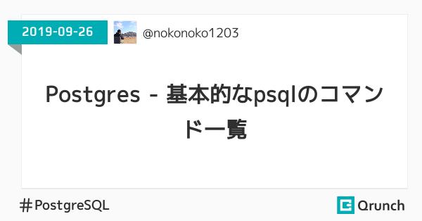 Postgres - 基本的なpsqlのコマンド一覧