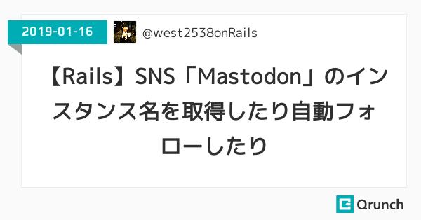 【Rails】SNS「Mastodon」のインスタンス名を取得したり自動フォローしたり