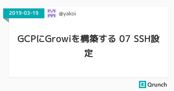 GCPにGROWIを構築する 07 SSH設定