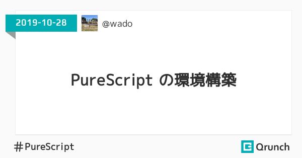 PureScript の環境構築