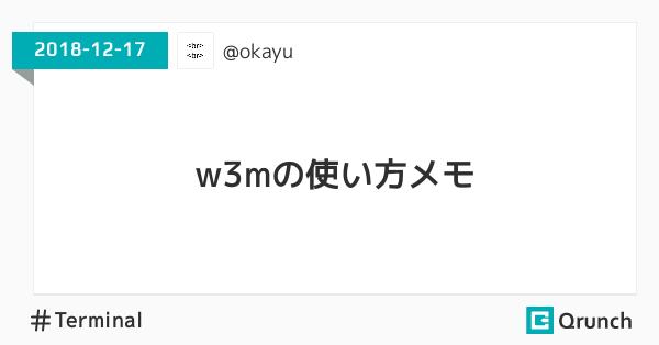 w3mの使い方メモ
