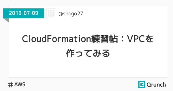 AWS CloudFormation練習帖:VPCを作ってみる