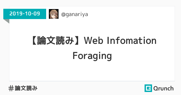 【論文読み】Web Infomation Foraging