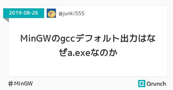 MinGWのgccデフォルト出力はなぜa.exeなのか