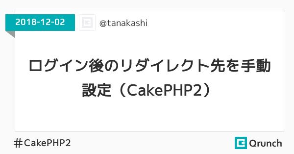 ログイン後のリダイレクト先を手動設定(CakePHP2)