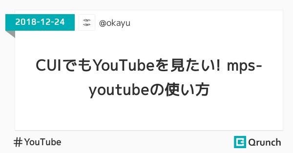 CUIでもYouTubeを見たい! mps-youtubeの使い方
